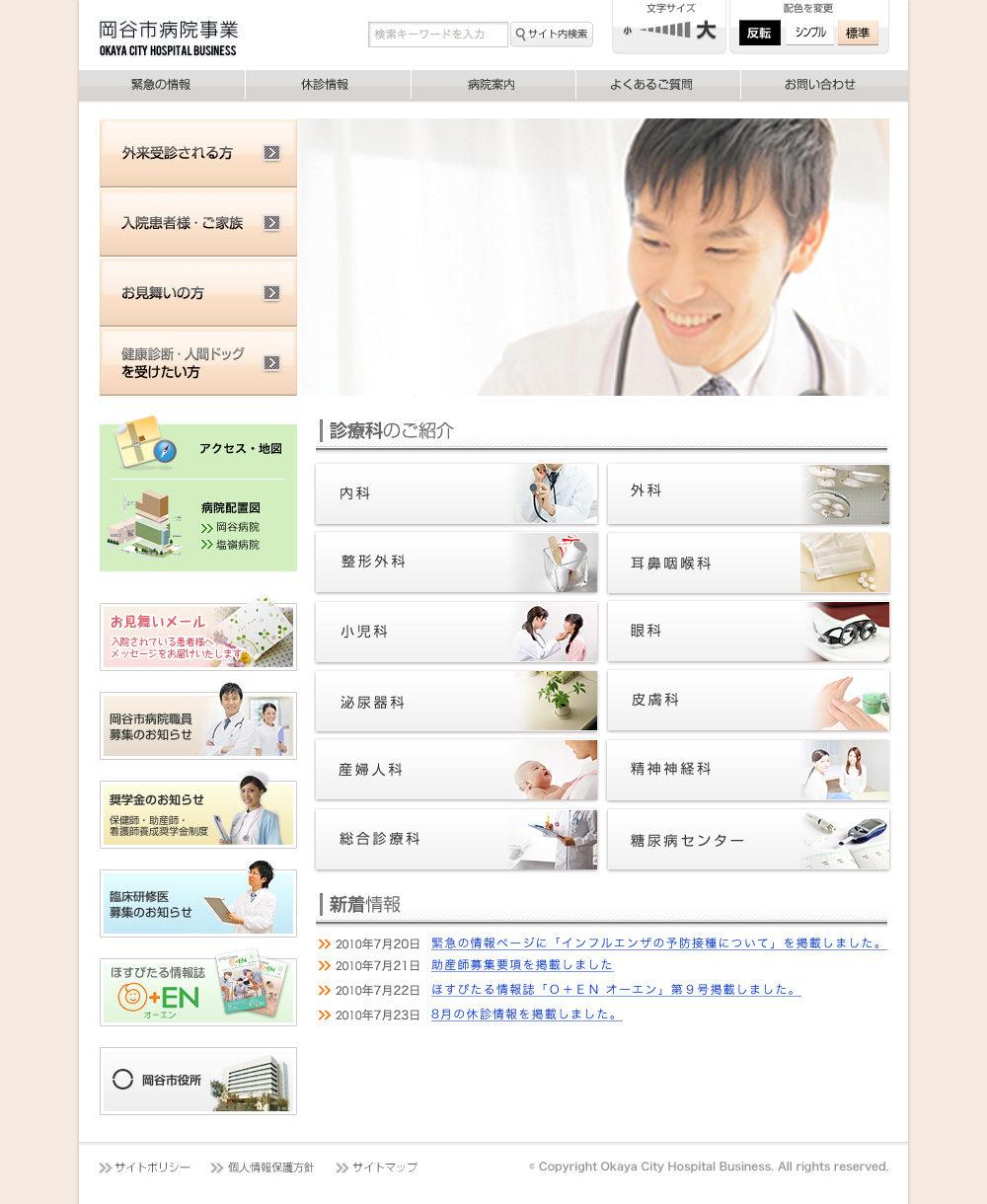 岡谷市病院事業ホームページ
