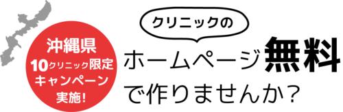 沖縄県10クリニック限定 無料ホームページ制作